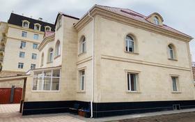 10-комнатный дом, 577.9 м², 0.0942 сот., Кыз Жибек — Домалак Ана за 270 млн 〒 в Нур-Султане (Астана), Есиль р-н