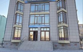 Здание, 2-й мкр 5/1 площадью 1250 м² за 1.2 млн 〒 в Актау, 2-й мкр