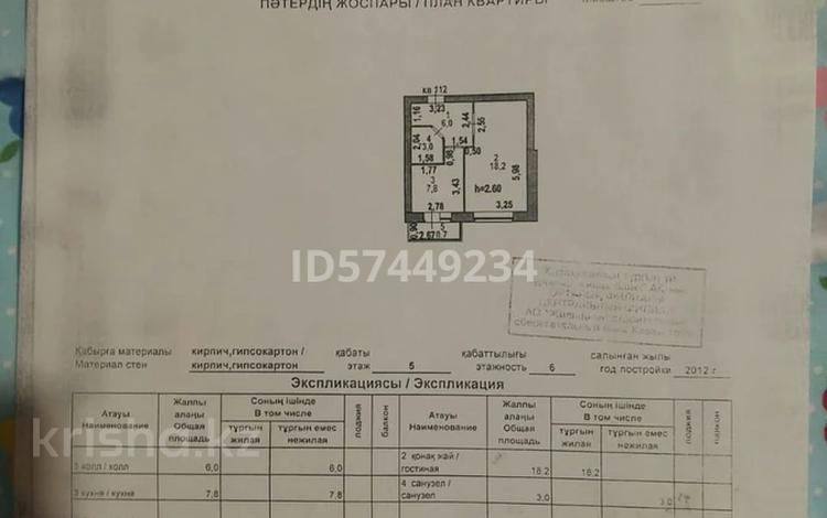 1-комнатная квартира, 35.7 м², 5/6 этаж, Кенен азербаева 2 — Кордай за 12.5 млн 〒 в Нур-Султане (Астана), Алматы р-н