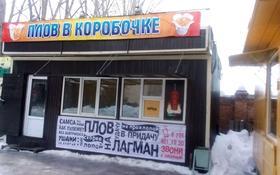 Магазин площадью 999 м², Виноградова 19 за 1.5 млн 〒 в Усть-Каменогорске