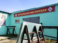 Производственный цех за 57 млн 〒 в Усть-Каменогорске