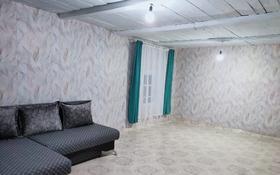 2-комнатный дом посуточно, 60 м², Казахстанская за 15 000 〒 в Бурабае