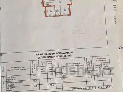 5-комнатный дом, 170 м², 2.12 сот., мкр Ремизовка, Ремизовка выше Санатория Коктем 200метров за ~ 30 млн 〒 в Алматы, Бостандыкский р-н — фото 21