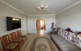 4-комнатная квартира, 76.9 м², 4/5 этаж, Восточная 1 за 18.5 млн 〒 в Рудном