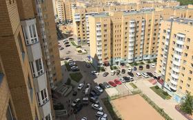 3-комнатная квартира, 78.3 м², 5/9 этаж, Рыскулбекова 16/2 за 30 млн 〒 в Нур-Султане (Астана), Алматы р-н