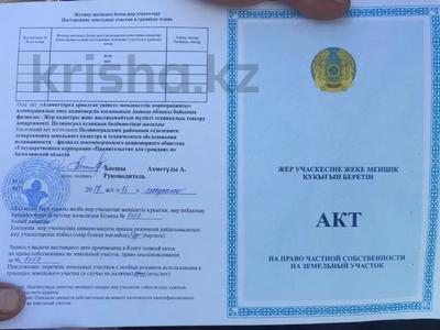 Участок 10 соток, Нур-Султан (Астана) за 8.5 млн 〒