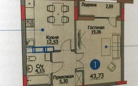 1-комнатная квартира, 43.73 м², 4/9 этаж, Каиыма Мухамедханова 4а — Туран за 17.2 млн 〒 в Нур-Султане (Астана), Есиль р-н