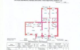 4-комнатная квартира, 164.2 м², 6/8 этаж, Ж.Тлеулина 98 за ~ 46.8 млн 〒 в Кокшетау