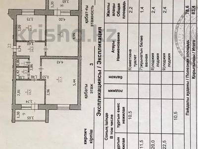 3-комнатная квартира, 83.4 м², 3/5 этаж, мкр Кадыра Мырза-Али за 25 млн 〒 в Уральске, мкр Кадыра Мырза-Али — фото 12