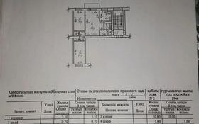 3-комнатная квартира, 55.1 м², 2/5 этаж, Парковая 62 — Горняко за 6.5 млн 〒 в Рудном