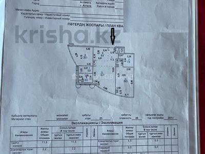 3-комнатная квартира, 120 м², 23/25 этаж, Туран 37/9 за 80 млн 〒 в Нур-Султане (Астане), Есильский р-н