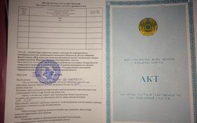 Участок 18 соток, Мангышлак за 8 млн 〒
