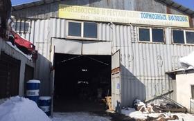 Промбаза 13.5 соток, Исагулова 162 — Райымбек за 75 млн 〒 в Иргелях