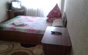 1-комнатная квартира, 32 м², 4/4 этаж посуточно, Майлина 43 — Тарана за 4 000 〒 в Костанае