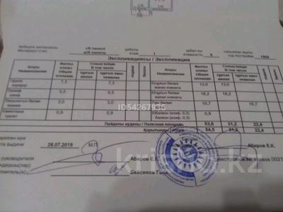 2-комнатная квартира, 54.5 м², 1/5 этаж, Кунаева 168 за 13.5 млн 〒 в Талгаре — фото 2