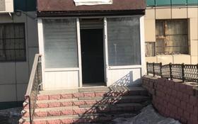 Помещение площадью 59.8 м², Мухтара Ауэзова 73 — Едомского за 16.5 млн 〒 в Щучинске