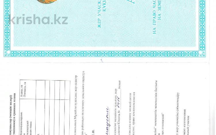 Участок 100 га, Кызыл-кум 5/2 — Село Курык за 4.7 млн 〒 в Батыре