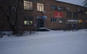 Помещение площадью 500 м², Михаэлиса 24/1 за 2 000 〒 в Усть-Каменогорске