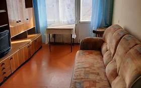 1-комнатная квартира, 31 м², 4/5 этаж помесячно, Новаторов 5 за 55 000 〒 в Усть-Каменогорске