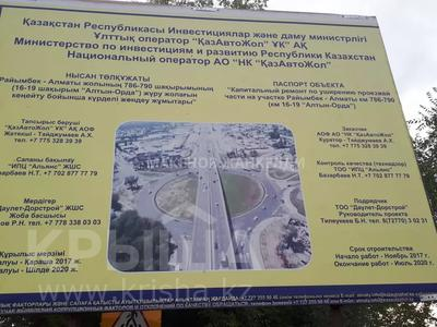 1-комнатная квартира, 39.4 м², 1/9 этаж, Ташкентский тракт за 9 млн 〒 в Алматы