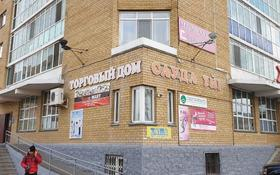 Бутик площадью 10 м², проспект Богенбай батыра 24/1 за 5 000 〒 в Нур-Султане (Астана), Сарыарка р-н