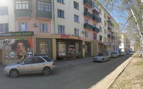 Магазин площадью 129 м², Нурсултана Назарбаева 21 за 39 млн 〒 в Усть-Каменогорске