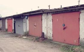 Гараж за 2.3 млн 〒 в Костанае