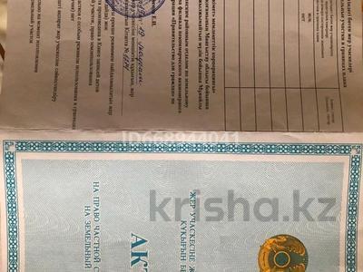 Участок 10 га, Мангистауская обл. за 2.8 млн 〒