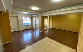 Офис площадью 85 м², Медеуский р-н, мкр Самал-2 за 350 000 〒 в Алматы, Медеуский р-н