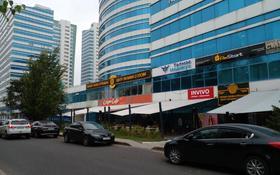Офис площадью 294 м², Динмухамеда Кунаева 12/1 — Акмешит за 160 млн 〒 в Нур-Султане (Астане), Есильский р-н