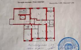 5-комнатная квартира, 116.6 м², 3/8 этаж, Сибирская 89 за 17.5 млн 〒 в Павлодаре