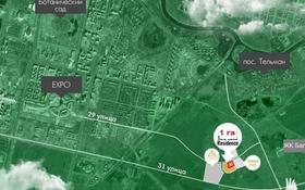 Участок 1 га, Ханов Керея и Жанибека — проспект Улы Дала за 504 млн 〒 в Нур-Султане (Астане), Есильский р-н
