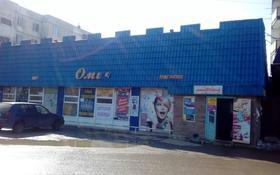Помещение площадью 1000 м², Юбилейный 44/1А — Саина за 1 500 〒 в Кокшетау