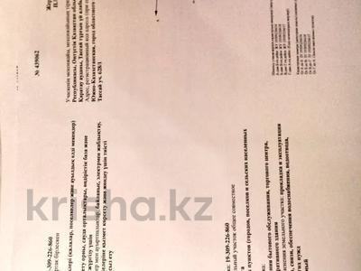 Участок 8 соток, Новостройка за 5.5 млн 〒 в Шымкенте, Каратауский р-н