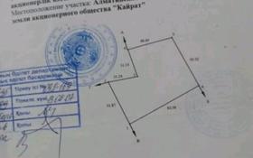 Участок 48 соток, Кызыл Кайрат за 4.7 млн 〒