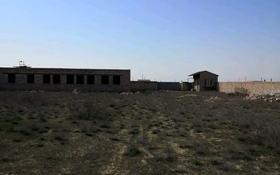 Промбаза 1 га, Адайская 1 за 25 млн 〒 в Актау