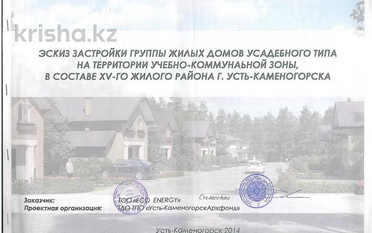 Участок 10 соток, Ул Рейша за 3 млн 〒 в Усть-Каменогорске