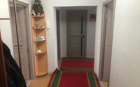 3-комнатная квартира, 79 м², 9/9 этаж, 4 мкр 48 — Дружбы народов и Сырыма Датова за 17 млн 〒 в Аксае