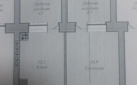 1-комнатная квартира, 50 м², 4/10 этаж, проспект Алии Молдагуловой 66 — Теннисный корт за 11.3 млн 〒 в Актобе, мкр. Батыс-2