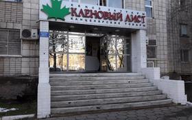 Магазин площадью 244 м², Пр. Н. Назарбаева 20/1 — ул Каирбаева за 75 млн 〒 в Павлодаре