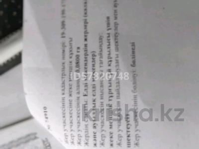 Участок 8 соток, мкр Кайтпас 2 за 10.5 млн 〒 в Шымкенте, Каратауский р-н