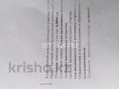 Участок 8 соток, мкр Кайтпас 2 за 10.5 млн 〒 в Шымкенте, Каратауский р-н — фото 28