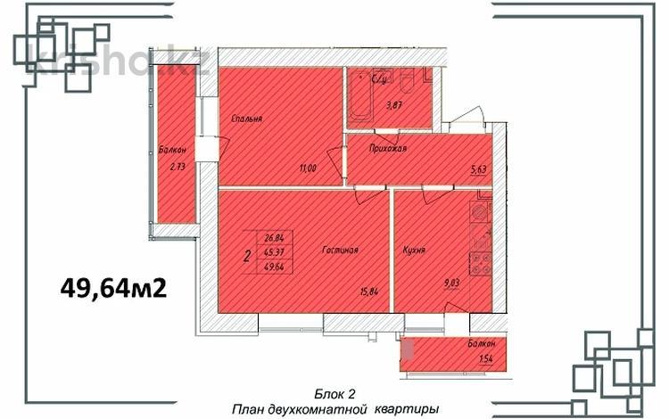 2-комнатная квартира, 49.64 м², Бозбиiк 1/1 за ~ 11.4 млн 〒 в Нур-Султане (Астана), Сарыарка р-н