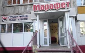 Магазин площадью 68 м², Ивана Франко 18А за 30 млн 〒 в Рудном