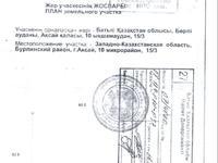 Участок 0.312 га, 10 - й микрорайон 15/3 за ~ 10.3 млн 〒 в Аксае