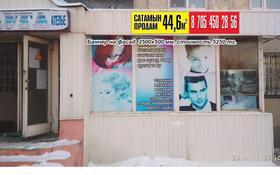 Помещение площадью 44.6 м², Кошукова 12 за 15 млн 〒 в Петропавловске