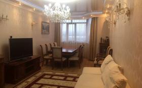 4-комнатная квартира, 130 м², 7/16 этаж, Науырызбай батыра 99/1 за 73 млн 〒 в Алматы, Алмалинский р-н
