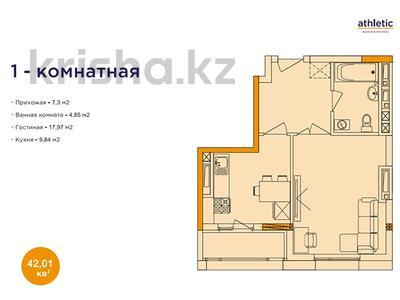 1-комнатная квартира, 42.01 м², Туран — Улы Дала за ~ 17.6 млн 〒 в Нур-Султане (Астане), Есильский р-н