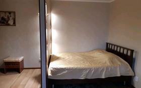 1-комнатная квартира, 33 м², 4/5 этаж посуточно, улица Ивана Франко 21 — Парковая за 7 000 〒 в Рудном