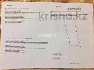 Промбаза 1 га, Жармухамбет за 39 млн 〒 в Алматы